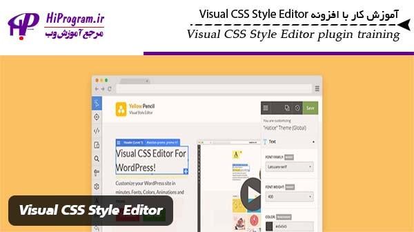 آموزش کار با افزونه Visual CSS Style Editor