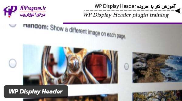 آموزش کار با افزونه WP Display Header