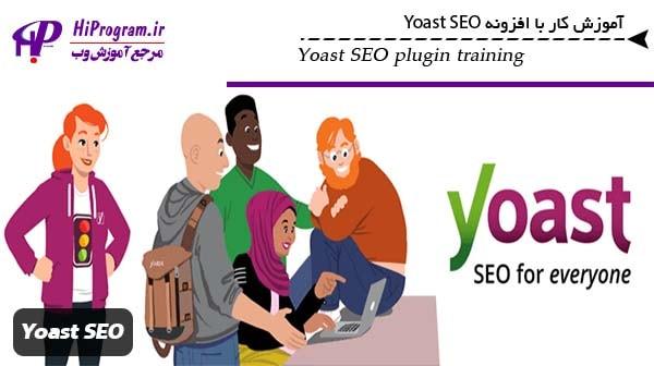 آموزش کار با افزونه Yoast SEO