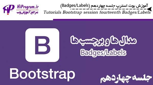 آموزش Bootstrap جلسه چهاردهم(Badges/Labels)