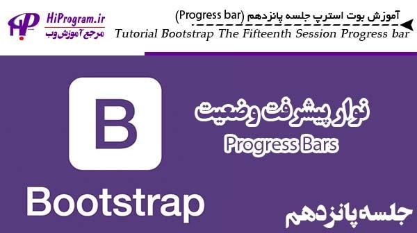 آموزش Bootstrap جلسه پانزدهم(Progress Bars)