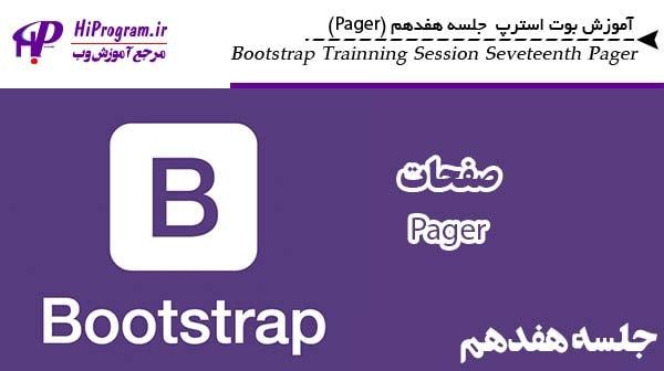 آموزش Bootstrap جلسه هفدهم(Pager)