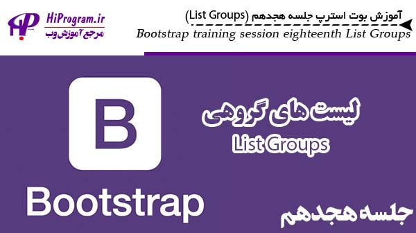 آموزش Bootstrap جلسه هجدهم(List Groups)