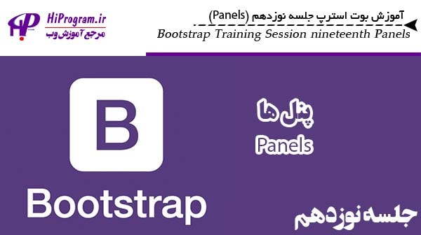 آموزش Bootstrap جلسه نوزدهم (Panels)