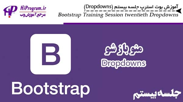 آموزش Bootstrap جلسه بیستم (Dropdown)