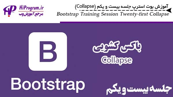 آموزش Bootstrap جلسه بیست و یکم (Collapse)