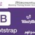 آموزش Bootstrap جلسه بیست و دوم (Tabs)