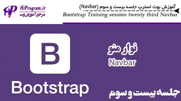 آموزش Bootstrap جلسه بیست و سوم (navbar)