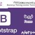 آموزش Bootstrap جلسه بیست و چهارم (Forms)