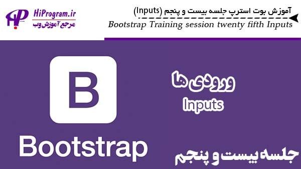 آموزش Bootstrap جلسه بیست و پنجم (Inputs)