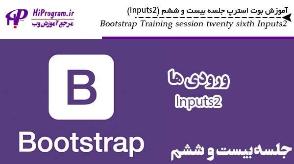 آموزش Bootstrap جلسه بیست و ششم (Inputs2)