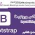 آموزش Bootstrap جلسه بیست و هفتم (Input Sizing)