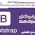 آموزش Bootstrap جلسه بیست و هشتم (Media Object)