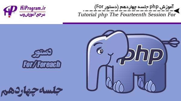 آموزش php جلسه چهاردهم (دستور For)