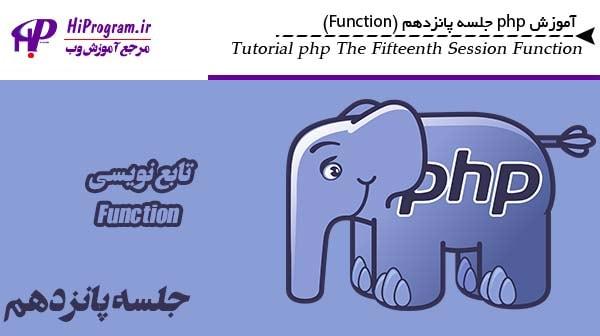 آموزش php جلسه پانزدهم (Function)
