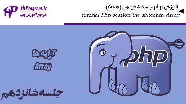 آموزش php جلسه شانزدهم (Array)