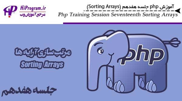 آموزش php جلسه هفدهم (Sorting Array)