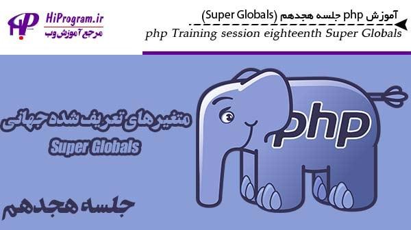 آموزش php جلسه هجدهم (Super Globals)
