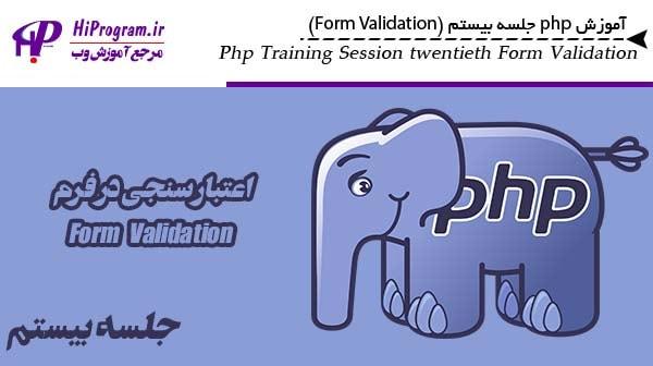 آموزش php جلسه بیستم (Form Validation)