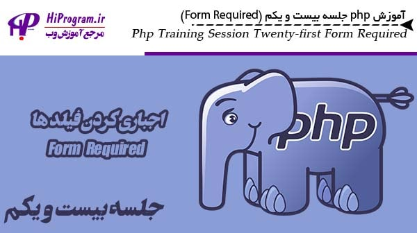 آموزش php جلسه بیست و یکم (Form Required)