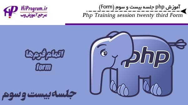 آموزش php جلسه بیست و سوم (Form)