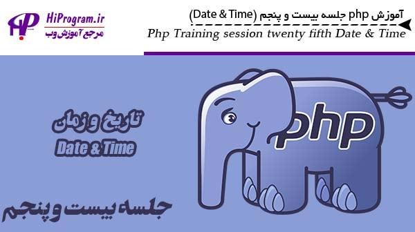 آموزش php جلسه بیست و پنجم (Date & time)