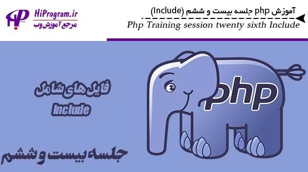 آموزش php جلسه بیست و ششم (Include)