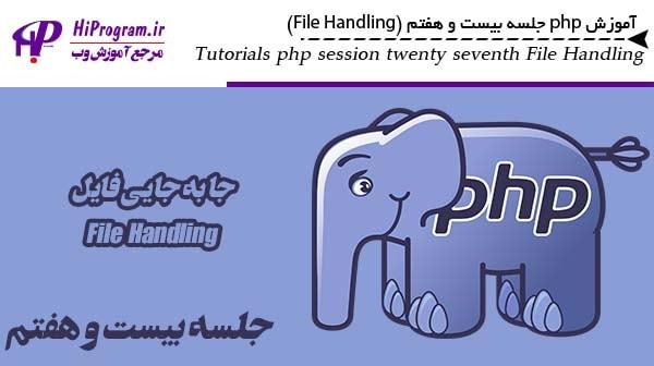 آموزش php جلسه بیست و هفتم (File Handling)