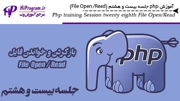 آموزش php جلسه بیست و هشتم (File Open/Read)
