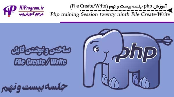 آموزش php جلسه بیست و نهم (File Create/Write)