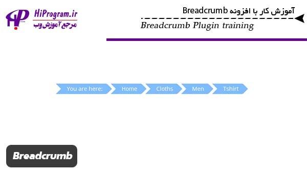 آموزش کار با افزونه Breadcrumb