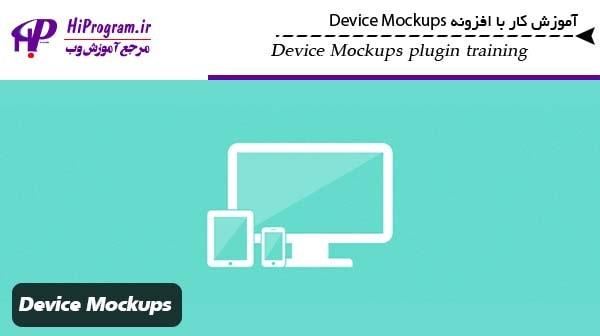 آموزش کار با افزونه Device Mockups