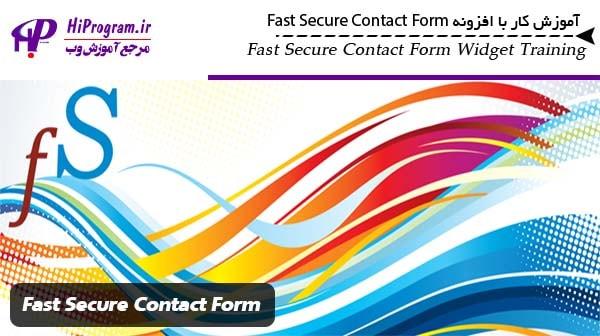 آموزش کار با افزونه Fast Secure Contact Form