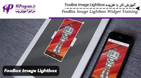 آموزش کار با افزونه FooBox Image Lightbox