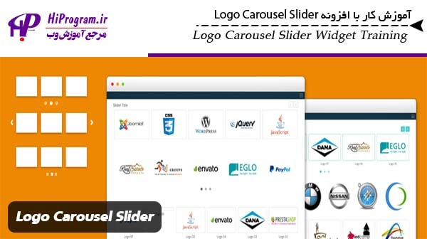 آموزش کار با افزونه Logo Carousel Slider