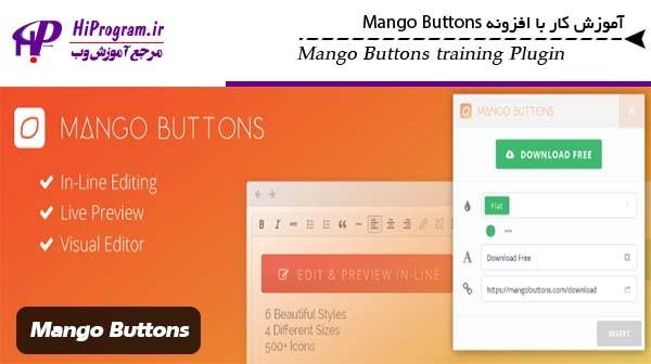 آموزش کار با افزونه Mango Buttons