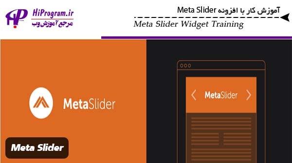آموزش کار با افزونه Meta Slider