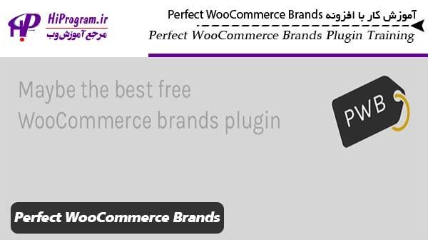 آموزش کار با افزونه Perfect WooCommerce Brands