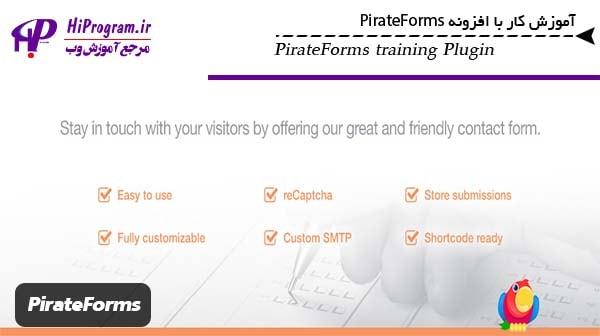 آموزش کار با افزونه PirateForms