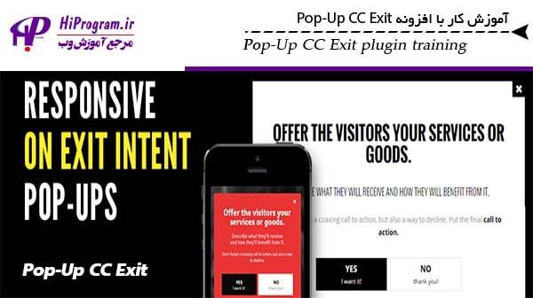آموزش کار با افزونه Pop-Up CC Exit