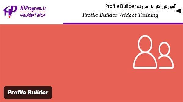 آموزش کار با افزونه Profile Builder