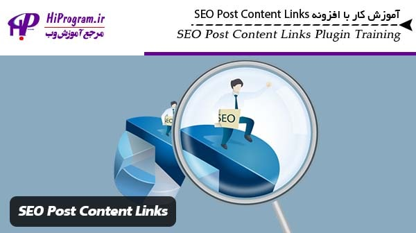 آموزش کار با افزونه SEO Post Content Links