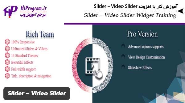 آموزش کار با افزونه Slider – Video Slider