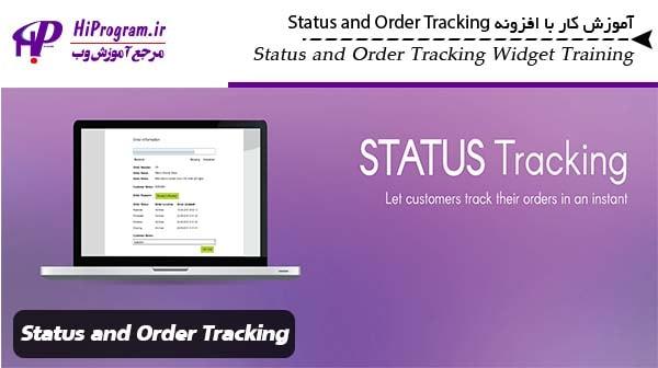 آموزش کار با افزونه Status and Order Tracking