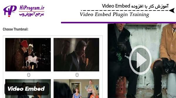 آموزش کار با افزونه Video Embed