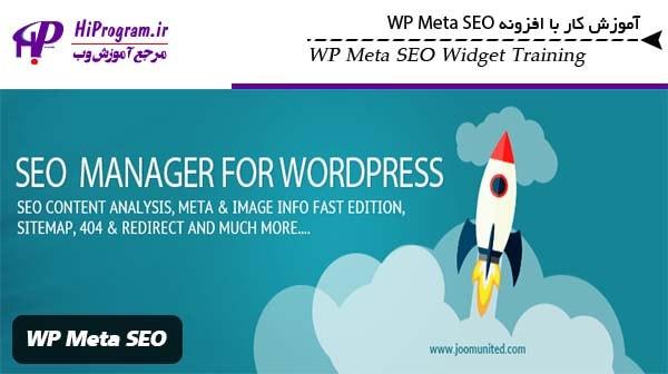 آموزش کار با افزونه WP Meta SEO