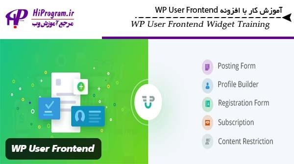 آموزش کار با افزونه WP User Frontend