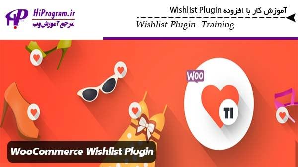 آموزش کار با افزونه Wishlist Plugin