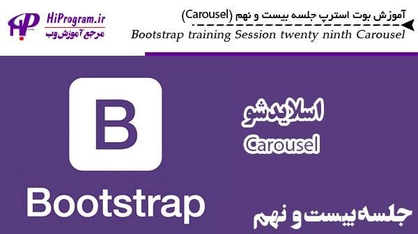 آموزش Bootstrap جلسه بیست و نهم (Carousel)