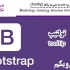 آموزش Bootstrap جلسه سی و یکم (Tooltip)